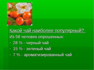 Какой чай наиболее популярный? Из 58 человек опрошенных: 28 % - черный чай 15