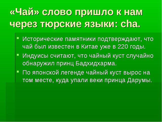 «Чай» слово пришло к нам через тюрские языки: cha. Исторические памятники под...