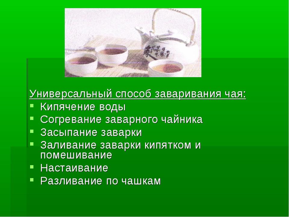 Универсальный способ заваривания чая: Кипячение воды Согревание заварного чай...
