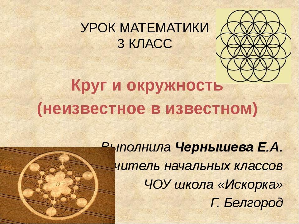 математика 4 класс авторы и.и.аргинская е.и.ивановская как решить задачу