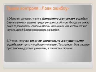 Прием контроля «Лови ошибку» 1.Объясняя материал, учитель намеренно допускает