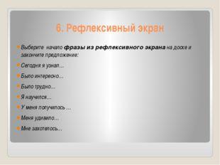 6. Рефлексивный экран Выберите началофразы из рефлексивного экранана доске