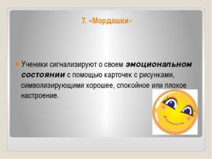 7. «Мордашки» Ученики сигнализируют о своем эмоциональном состоянии с помощью