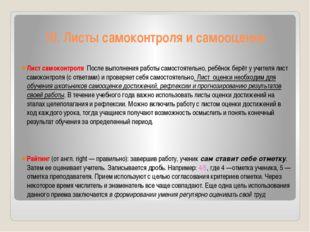 10. Листы самоконтроля и самооценки Лист самоконтроля После выполнения работы