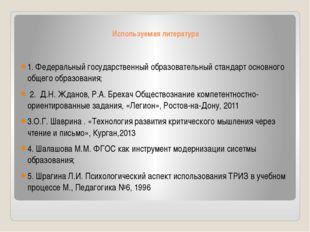 Используемая литература 1. Федеральный государственный образовательный станда