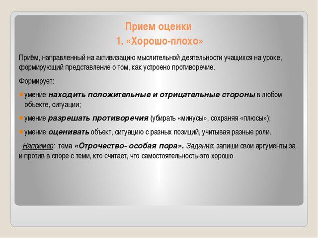 Прием оценки 1. «Хорошо-плохо» Приём, направленный на активизацию мыслительно...