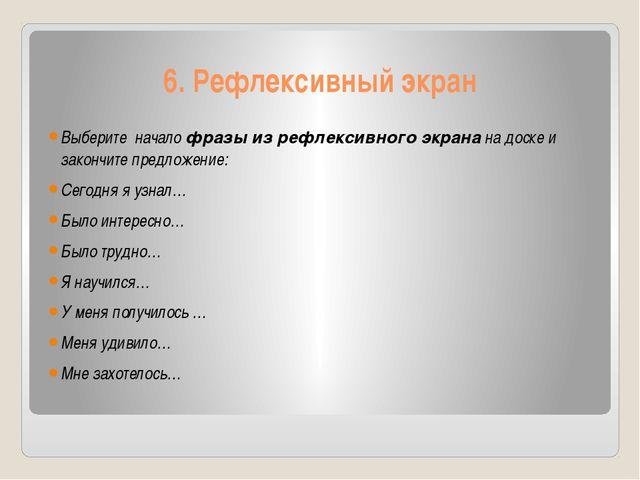 6. Рефлексивный экран Выберите началофразы из рефлексивного экранана доске...