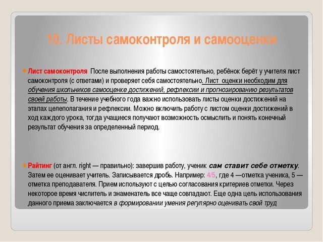 10. Листы самоконтроля и самооценки Лист самоконтроля После выполнения работы...
