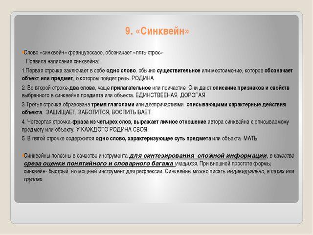 9. «Синквейн» Слово «синквейн» французскаое, обозначает «пять строк» Правила...
