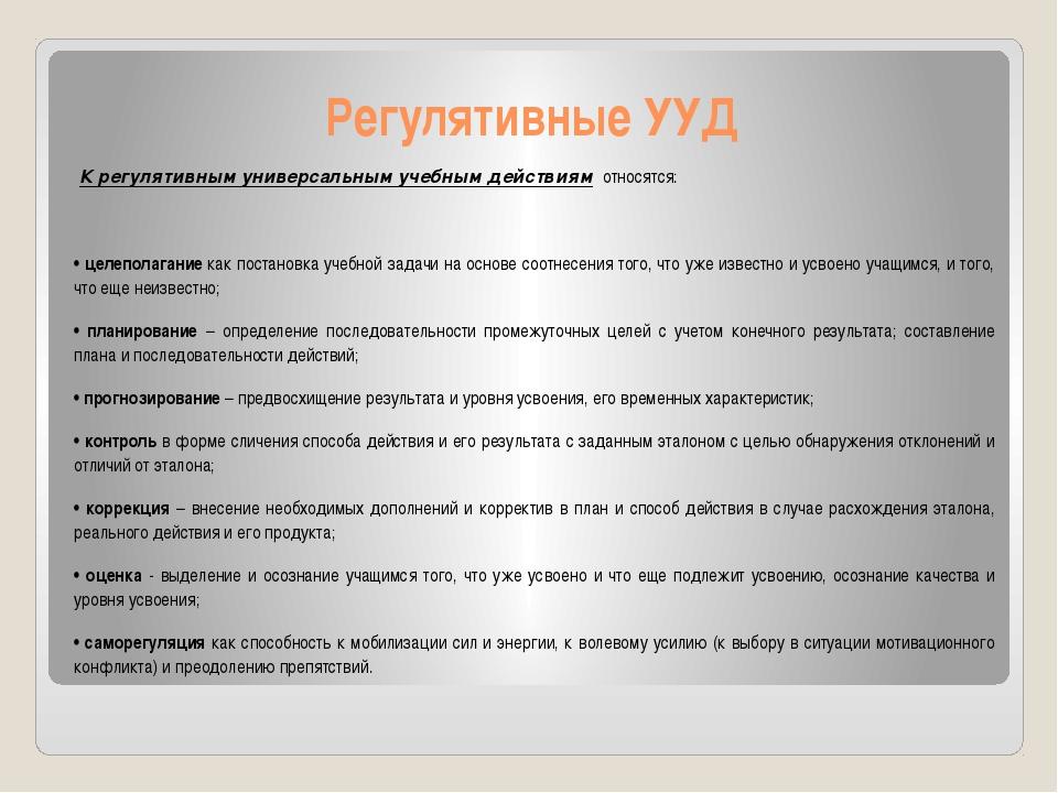 Регулятивные УУД К регулятивным универсальным учебным действиям относятся:...