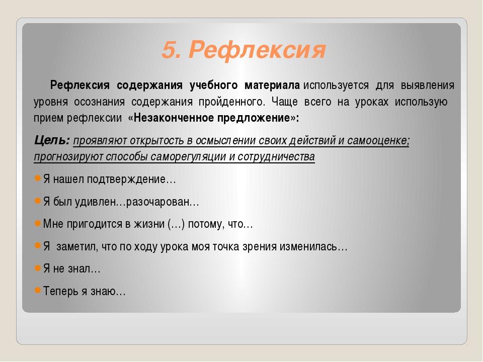 5. Рефлексия Рефлексия содержания учебного материалаиспользуется для выявле...