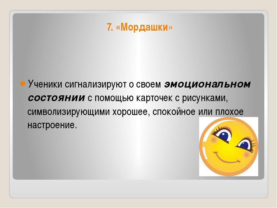 7. «Мордашки» Ученики сигнализируют о своем эмоциональном состоянии с помощью...