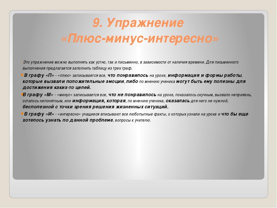 9. Упражнение «Плюс-минус-интересно» Это упражнение можно выполнять как устн...