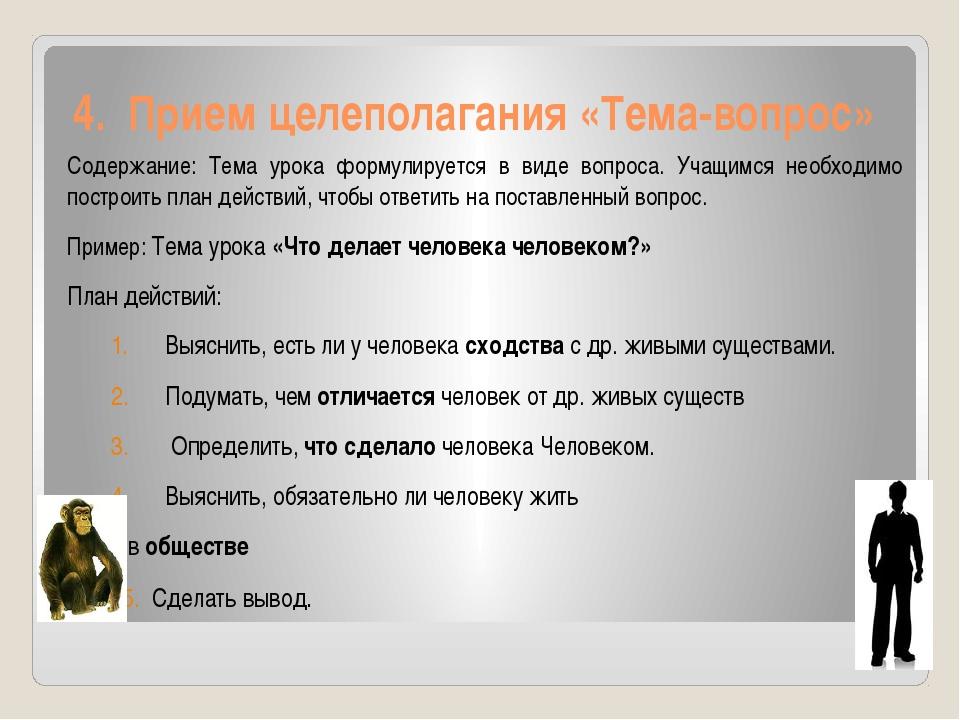 4. Прием целеполагания «Тема-вопрос» Содержание: Тема урока формулируется в в...