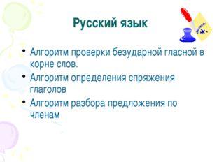Русский язык Алгоритм проверки безударной гласной в корне слов. Алгоритм опре