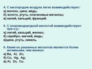 4. С кислородом воздуха легко взаимодействуют: а) железо, цинк, медь; б) золо
