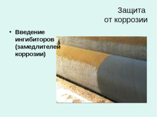 Защита от коррозии Введение ингибиторов (замедлителей коррозии)