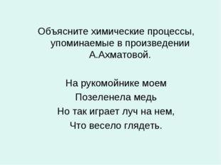 Объясните химические процессы, упоминаемые в произведении А.Ахматовой. На рук