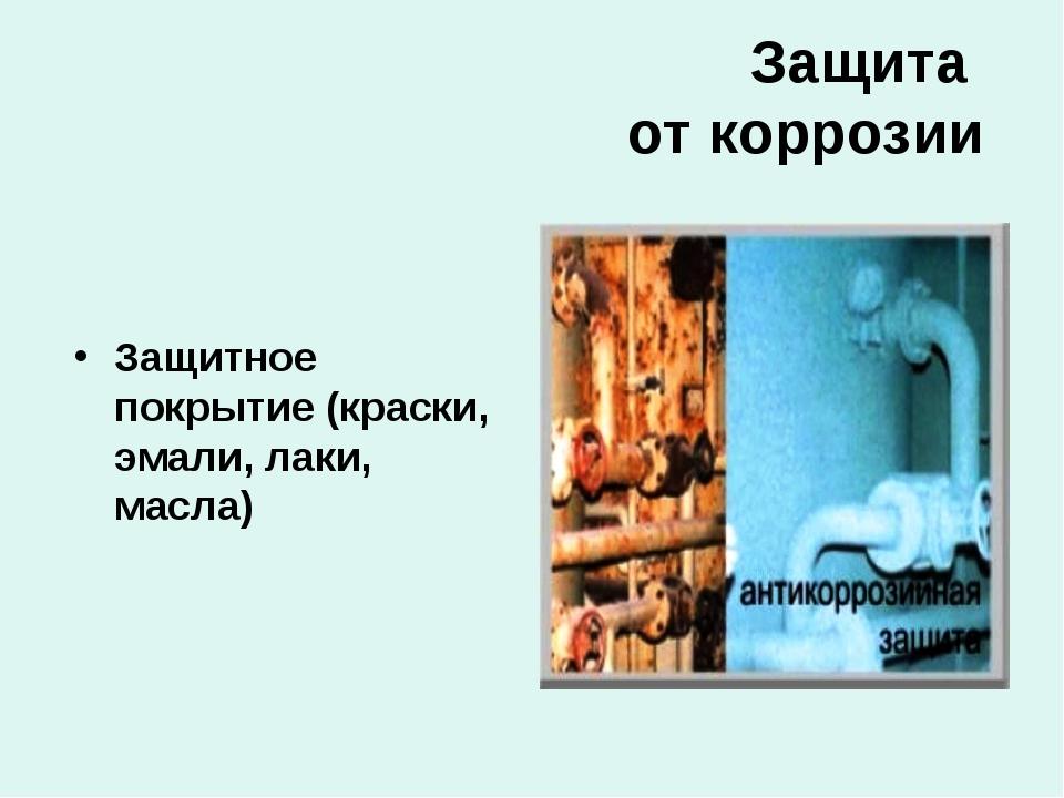 Защита от коррозии Защитное покрытие (краски, эмали, лаки, масла)