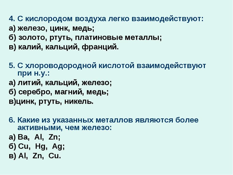 4. С кислородом воздуха легко взаимодействуют: а) железо, цинк, медь; б) золо...