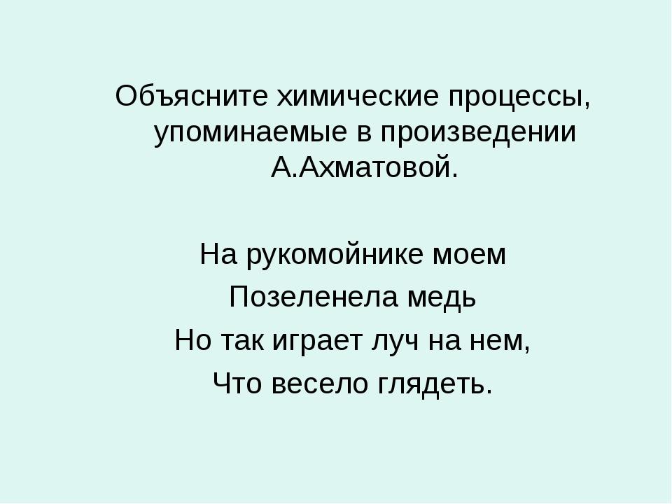 Объясните химические процессы, упоминаемые в произведении А.Ахматовой. На рук...