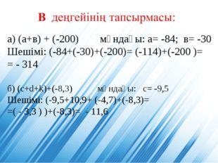 а) (а+в) + (-200) мұндағы: а= -84; в= -30 Шешімі: (-84+(-30)+(-200)= (-114)+(