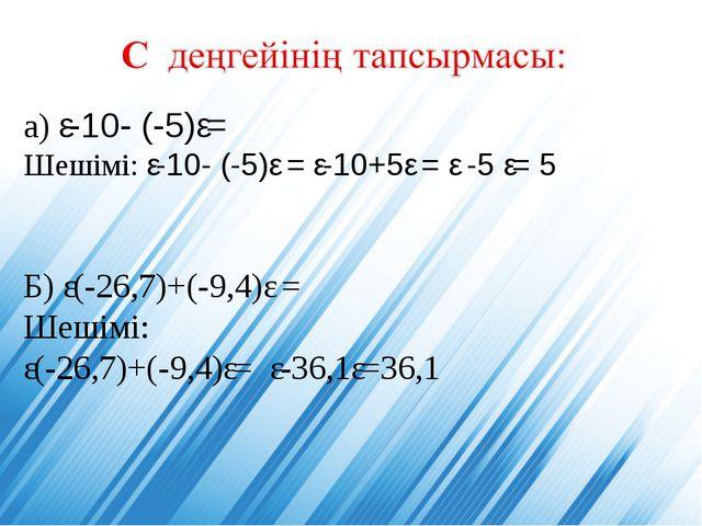 а) ǀ-10- (-5)ǀ= Шешімі: ǀ-10- (-5)ǀ = ǀ-10+5ǀ = ǀ -5 ǀ= 5 Б) ǀ(-26,7)+(-9,4)ǀ...
