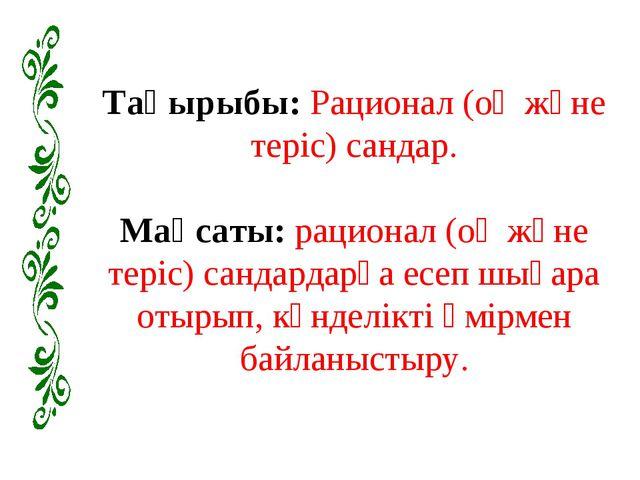 Тақырыбы: Рационал (оң және теріс) сандар. Мақсаты: рационал (оң және теріс)...