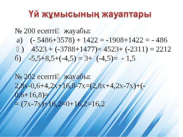 № 200 есептің жауабы: а) (- 5486+3578) + 1422 = -1908+1422 = - 486 ә) 4523 +...