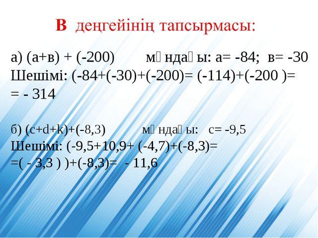 а) (а+в) + (-200) мұндағы: а= -84; в= -30 Шешімі: (-84+(-30)+(-200)= (-114)+(...