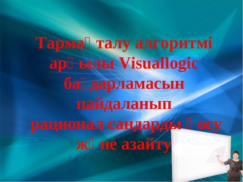 Тармақталу алгоритмі арқылы Visuallogic бағдарламасын пайдаланып рационал са...