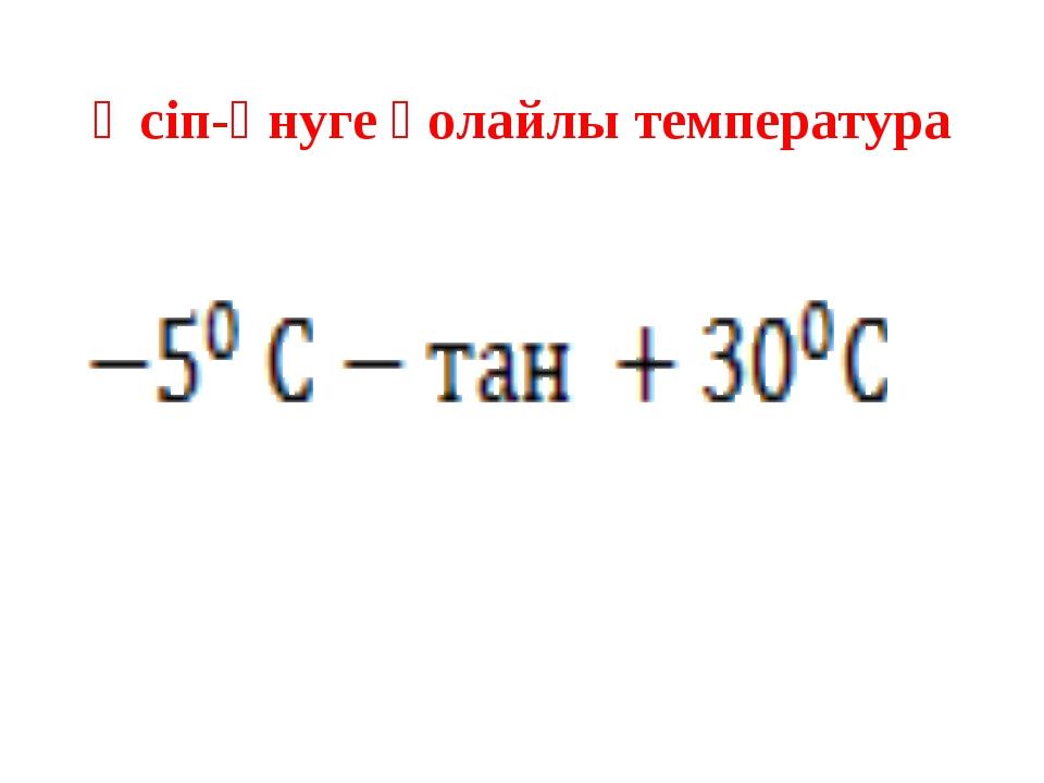 Өсіп-өнуге қолайлы температура