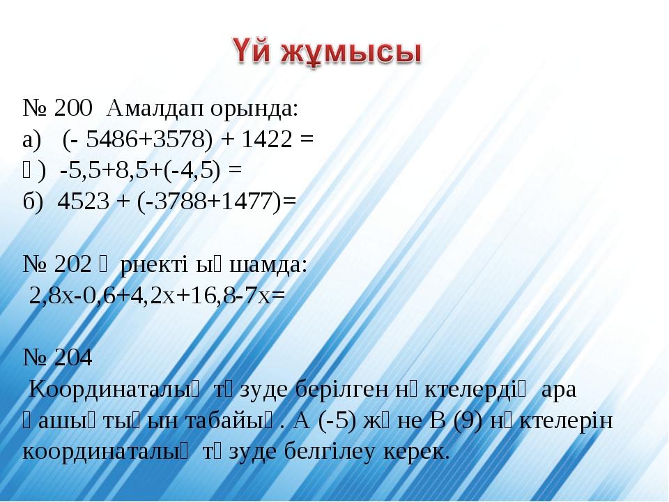 № 200 Амалдап орында: а) (- 5486+3578) + 1422 = ә) -5,5+8,5+(-4,5) = б) 4523...