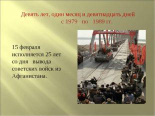 15 февраля исполняется 25 лет со дня вывода советских войск из Афганистана. Д