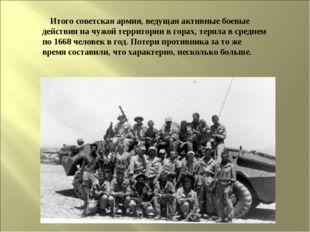 Итого советская армия, ведущая активные боевые действия на чужой территории