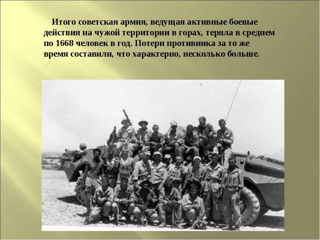 Итого советская армия, ведущая активные боевые действия на чужой территории...