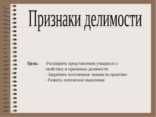 Цель:  Расширить представления учащихся о свойствах и признаках делимости З
