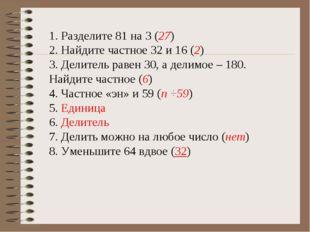 1. Разделите 81 на 3 (27) 2. Найдите частное 32 и 16 (2) 3. Делитель равен 30