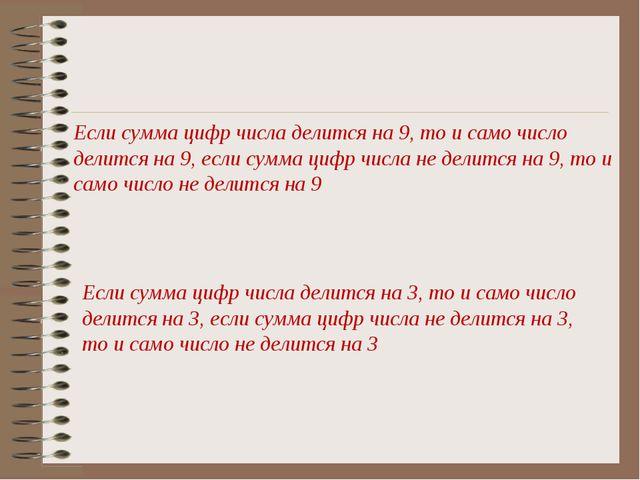 Если сумма цифр числа делится на 9, то и само число делится на 9, если сумма...
