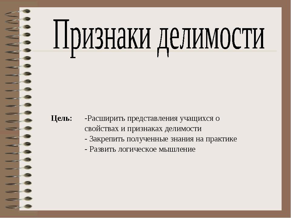 Цель:  Расширить представления учащихся о свойствах и признаках делимости З...