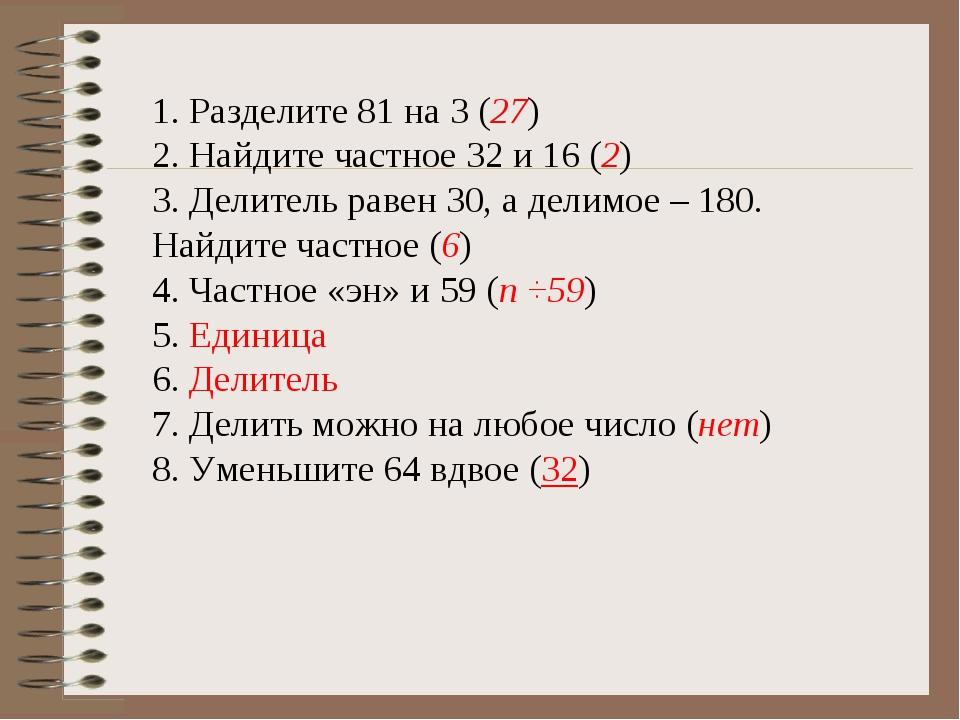 1. Разделите 81 на 3 (27) 2. Найдите частное 32 и 16 (2) 3. Делитель равен 30...