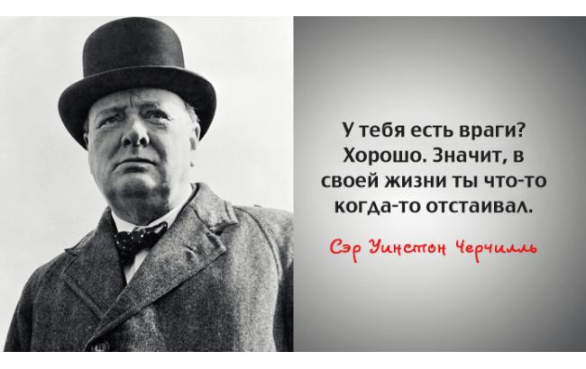 http://styler.rbc.ua/static/img/c/h/churchill4_650x410.jpg