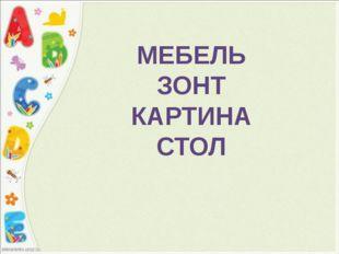 МЕБЕЛЬ ЗОНТ КАРТИНА СТОЛ