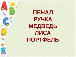 ПЕНАЛ РУЧКА МЕДВЕДЬ ЛИСА ПОРТФЕЛЬ