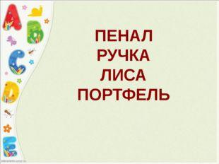 ПЕНАЛ РУЧКА ЛИСА ПОРТФЕЛЬ