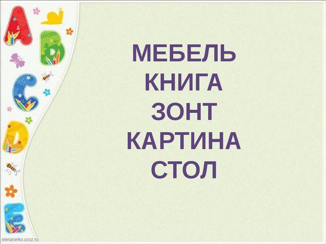 МЕБЕЛЬ КНИГА ЗОНТ КАРТИНА СТОЛ
