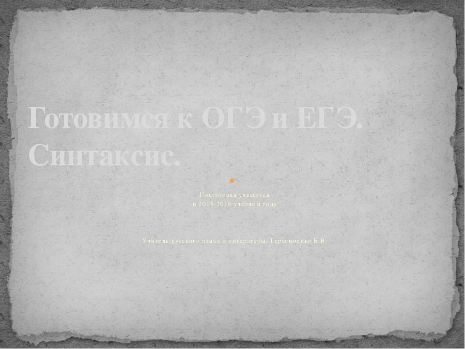 Подготовка учащихся в 2015-2016 учебном году Учитель русского языка и литерат...