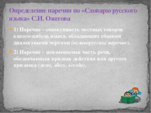 Определение наречия по «Словарю русского языка» С.И. Ожегова 1) Наречие – сов