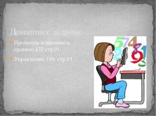 Домашнее задание Прочитать и запомнить правило §32 стр.91. Упражнение-199, ст