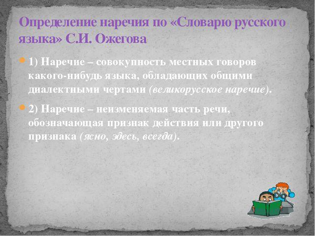 Определение наречия по «Словарю русского языка» С.И. Ожегова 1) Наречие – сов...
